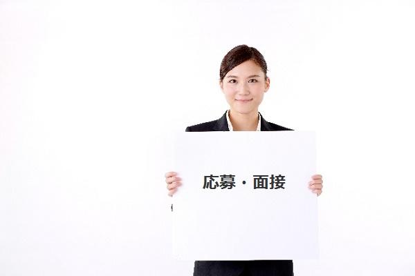 初めての転職!転職までの流れ(Vol.3)-応募・面接-|キャリアエヌ(career.n)