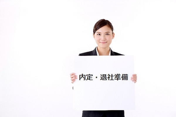 初めての転職!転職までの流れ(Vol.4)-内定・退社準備-|キャリアエヌ(career.n)