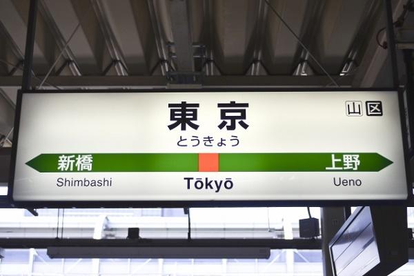 「上野東京ライン」の開通で上野駅利用者が激減?|キャリアエヌ(career.n)