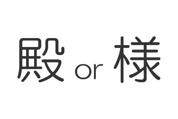 「殿」と「様」の違い、使い分け|キャリアエヌ(career.n)