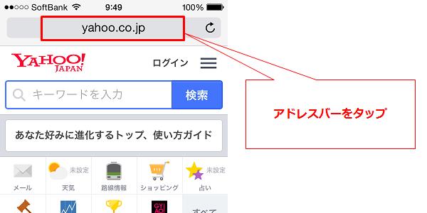iPhone(iOS8、Safari)でPC版サイトを見る手順1(見ているサイトの上部のアドレスバーをタップ)