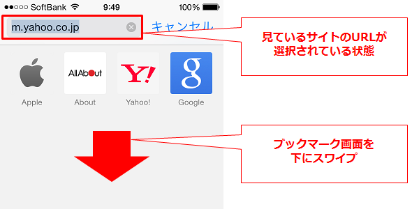 iPhone(iOS8、Safari)でPC版サイトを見る手順2(ブックマーク画面を下にスワイプ)