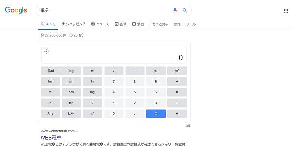 計算機または電卓の例
