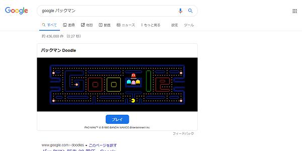 google パックマンの例