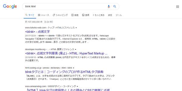 blink htmlの例