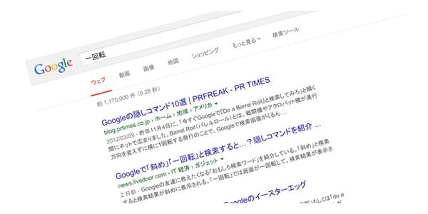 Googleで「一回転」と検索すると検索結果画面が一回転する。