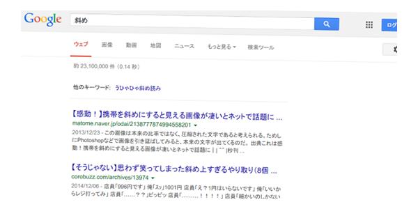 Googleで「斜め」と検索すると検索結果画面が斜めに表示される。