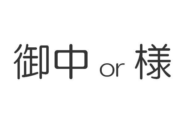 「御中」と「様」の違い、使い分け|キャリアエヌ(career.n)