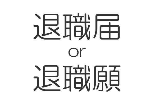 「退職届」と「退職願」の違い?|キャリアエヌ(career.n)
