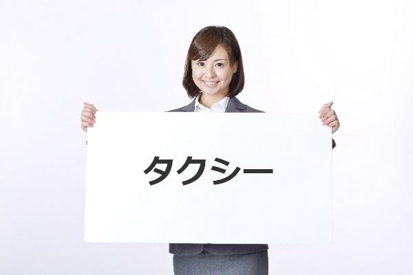 「タクシー」での「上座」、「下座」-今更聞けないビジネスマナー-|キャリアエヌ(career.n)