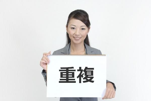 「重複」は「ちょうふく」、「じゅうふく」のどちらが正しいか?|キャリアエヌ(career.n)