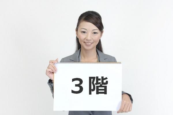 「3階(三階)」は「さんがい」、「さんかい」のどちらが正しいか?|キャリアエヌ(career.n)