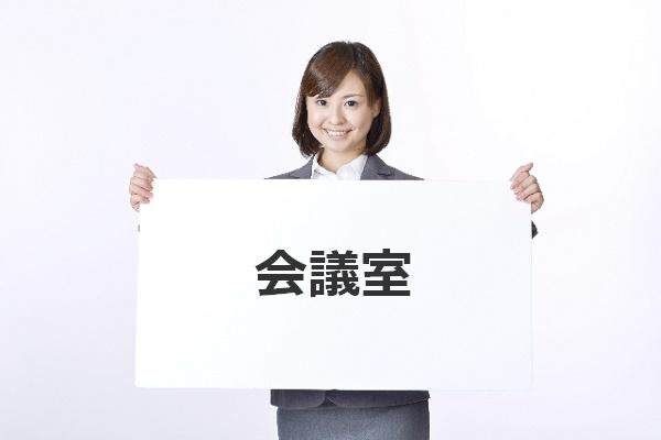 「会議室」での「上座」、「下座」-今更聞けないビジネスマナー-|キャリアエヌ(career.n)