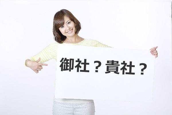 「御社」と「貴社」の違い、使い分け|キャリアエヌ(career.n)