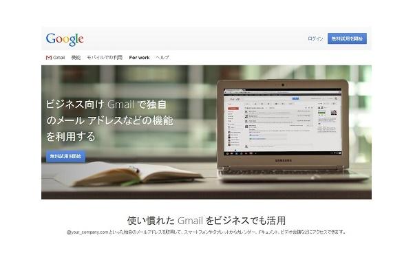 Gmailをビジネスでも活用!-ビジネス向けGmailとは?-|キャリアエヌ(career.n)