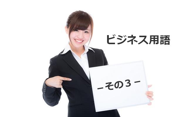 よく使うビジネス用語30選-その3-|キャリアエヌ(career.n)