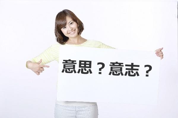 「意思」と「意志」の違い、使い分け|キャリアエヌ(career.n)
