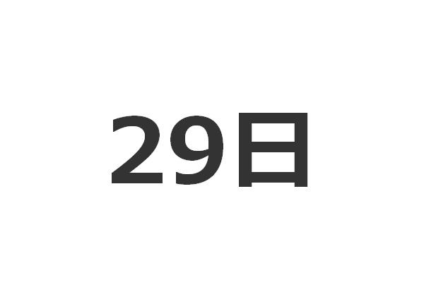 閏年(うるう年)の求め方/算出方法/条件は?