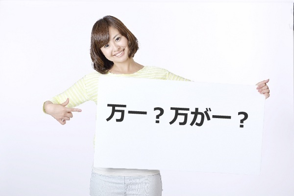 「万一」と「万が一」の違い、使い分け|キャリアエヌ(career.n)