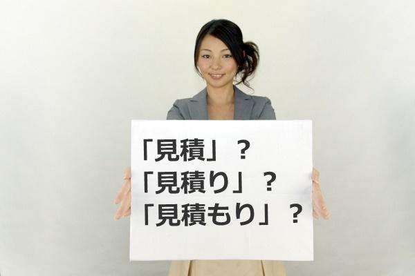 「見積」、「見積り」、「見積もり」で正しいのはどれ?|キャリアエヌ(career.n)