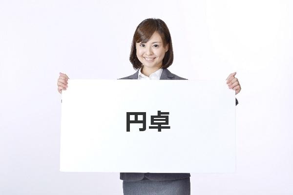 「円卓」での「上座」、「下座」-今更聞けないビジネスマナー-|キャリアエヌ(career.n)