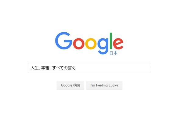 Googleで「人生、宇宙、すべての答え」と検索すると...|キャリアエヌ(career.n)