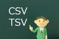 CSV,TSV,ファイル,違い
