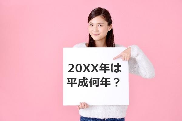 西暦20XX年は平成何年?|キャリアエヌ(career.n)