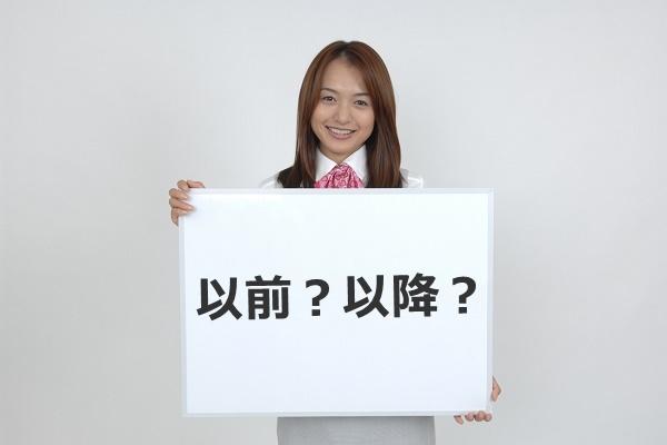 「以前」は含む?「以降」は含む?|キャリアエヌ(career.n)