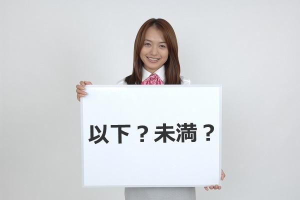 「以下」は含む?「未満」は含む?|キャリアエヌ(career.n)