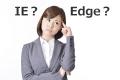 IE,Edge,どっち,違い
