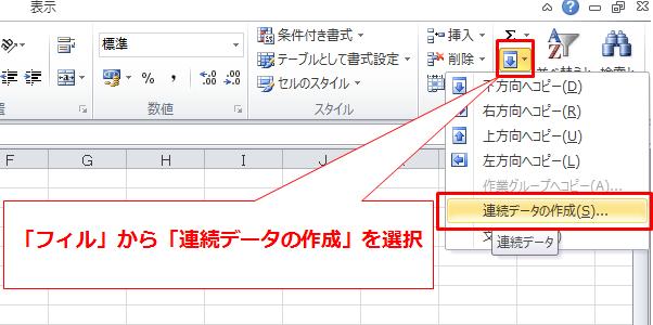 Excelで連番、連続データを入力する方法