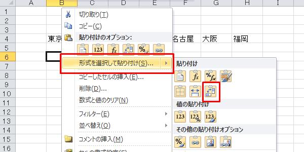 Excelで横と縦を並び替える方法