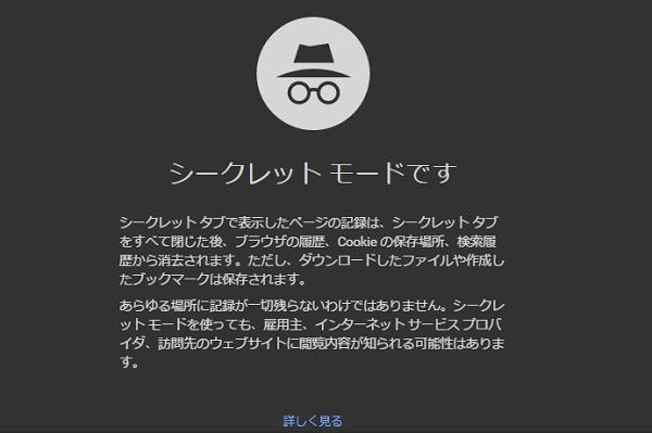 Chrome(クローム)のシークレットモードとは?|キャリアエヌ(career.n)