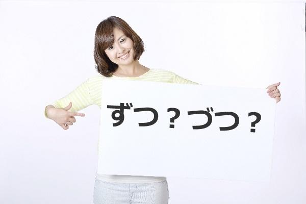 「ずつ」と「づつ」の違い、使い分け|キャリアエヌ(career.n)