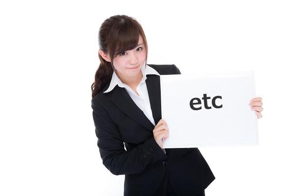 「etc(エトセトラ)」の意味は?|キャリアエヌ(career.n)