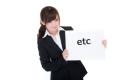 etc,エトセトラ,意味