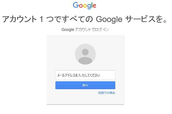 Googleにログインするさいに「@gmail.com」を入力しなくても良い?|キャリアエヌ(career.n)