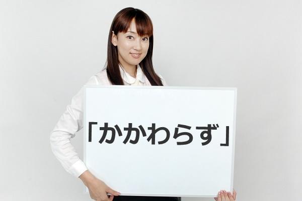 「かかわらず」の正しい漢字は?|キャリアエヌ(career.n)