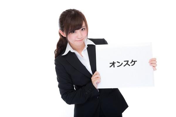 「オンスケ」とは?|キャリアエヌ(career.n)