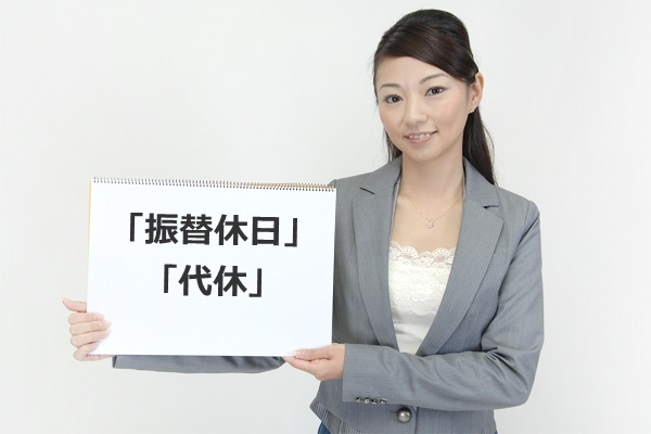 「振替休日」と「代休」の違い|キャリアエヌ(career.n)
