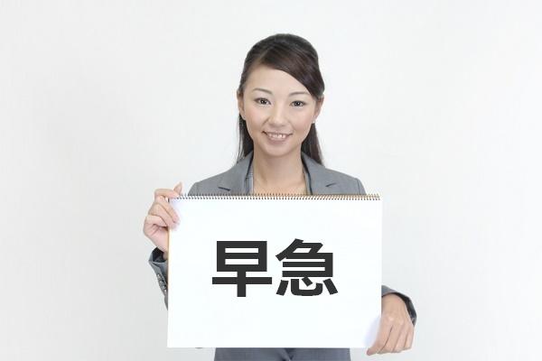 「早急」は「さっきゅう」、「そうきゅう」のどちらが正しいか?|キャリアエヌ(career.n)