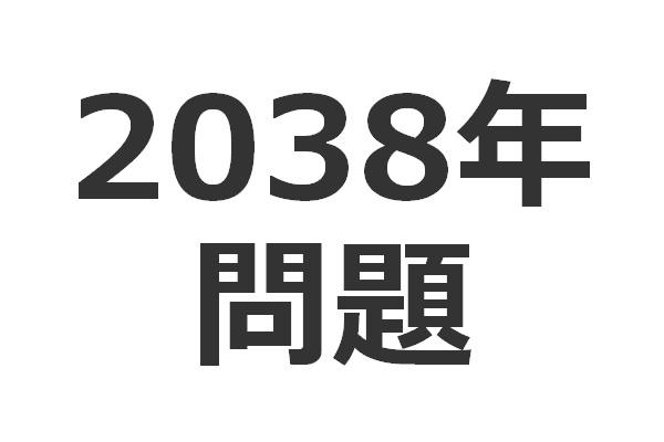 2038年問題