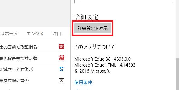 「Edge」の検索エンジンの変更方法(手順3)