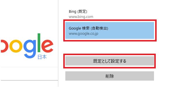 「Edge」の検索エンジンの変更方法(手順5)