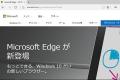 edge,検索エンジン,変更方法