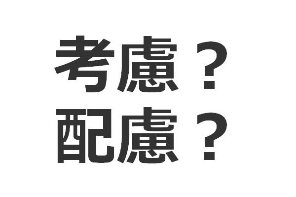 「考慮」と「配慮」の違い、使い分け!|キャリアエヌ(career.n)