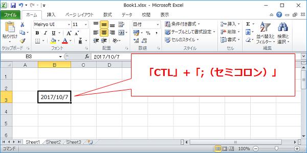 Excelで現在の日付を簡単に入力する方法!