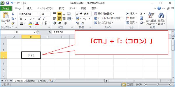 Excelで現在の時刻を簡単に入力する方法!