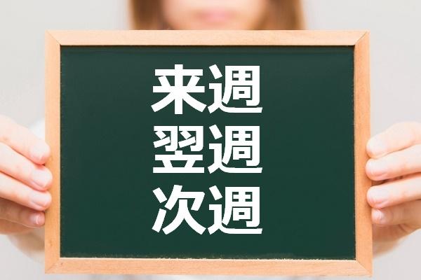 「来週」、「翌週」、「次週」の違い、使い分け!|キャリアエヌ(career.n)